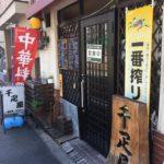 松ケ枝町の中華料理、千疋屋さんでの焼き飯ランチ