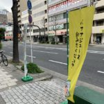 濃厚バナナジュース専門店MonkeyBanana大阪天三店さん