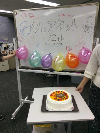 祝☆12歳おめでとうございます☆