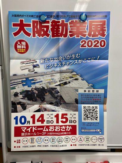 クレアネット大阪勧業展2020に出展します。