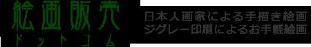 絵画販売ドットコム 日本人画家による手描き絵画 ジグレー印刷によるお手軽絵画