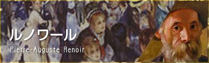 ルノワール