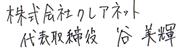 株式会社クレアネット代表谷美輝