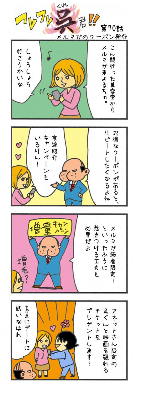 第70話 メルマガのクーポン発行