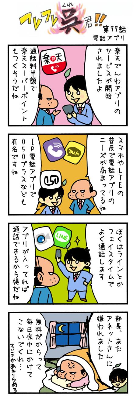 第77話 電話アプリ