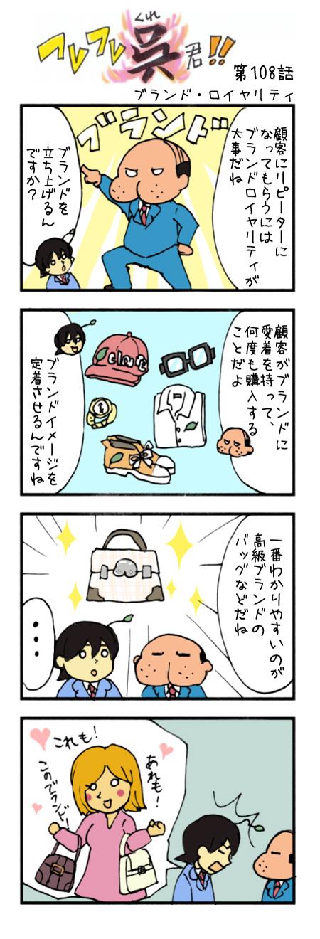 第108話 ブランド・ロイヤリティ
