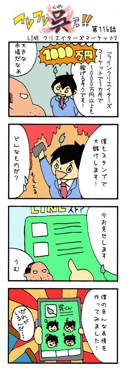 第116話 LINE クリエイターズマーケット2