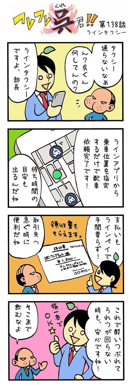第138話 LINE TAXI