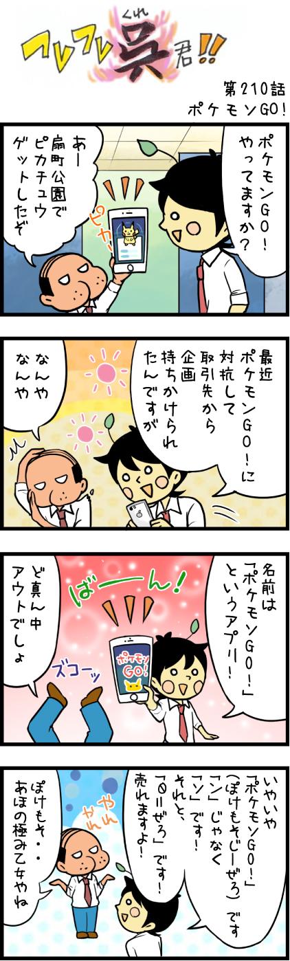 第210話 ポケモソG0!
