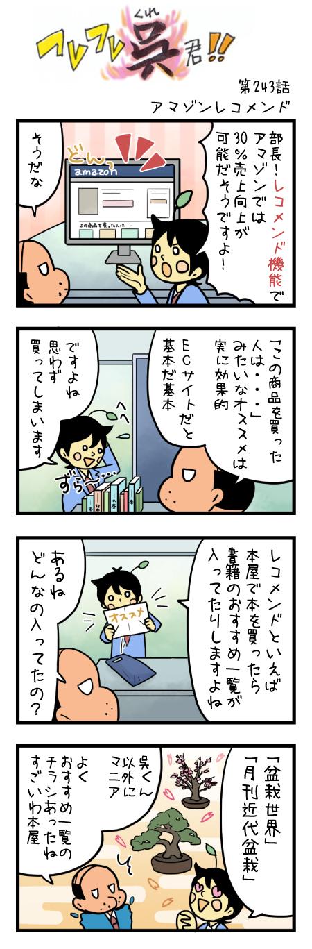 第243話 アマゾンレコメンド