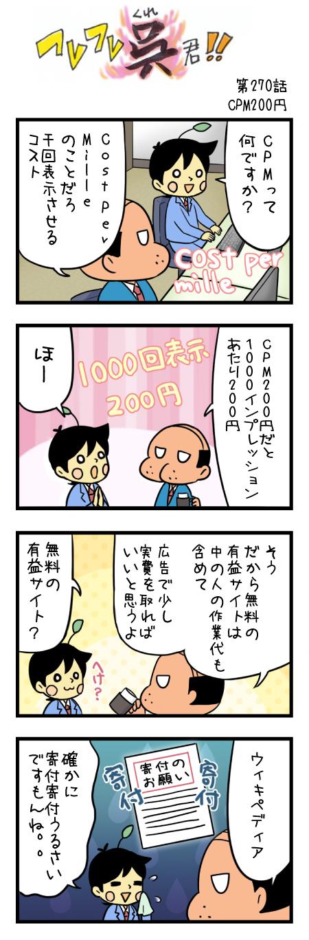 270話 CPM200円