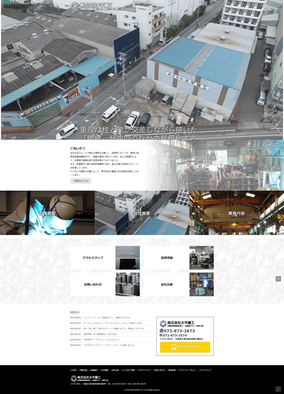 鉄骨建築設計施工の大平鐵工