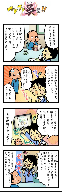 289話 不動産SEO